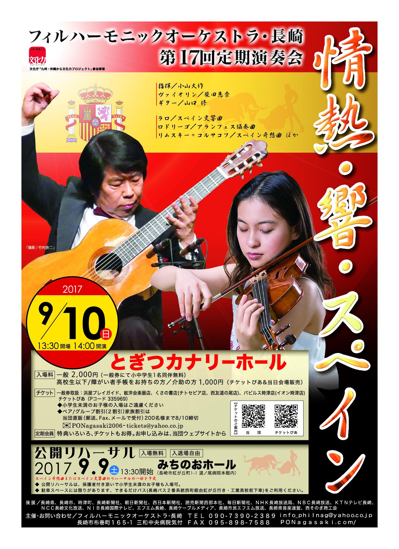 第17回定期演奏会「情熱・響・スペイン」ポスター