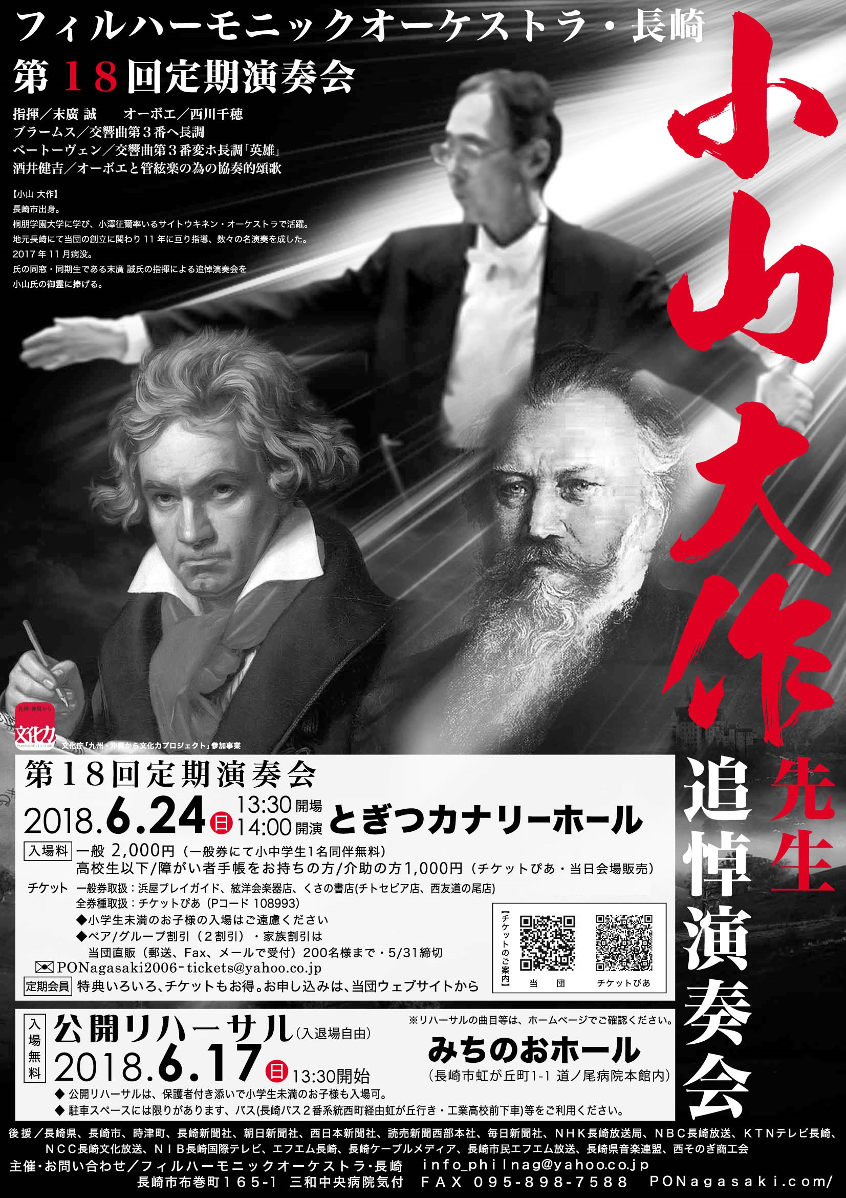 「小山大作先生追悼演奏会」第18回定期ポスター