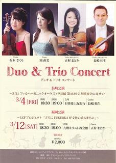 松本さくら Duo & Trio Concert