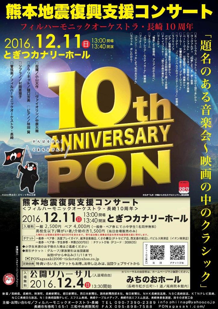 熊本地震復興支援 & PON10周年 「題名のある音楽会」ポスター